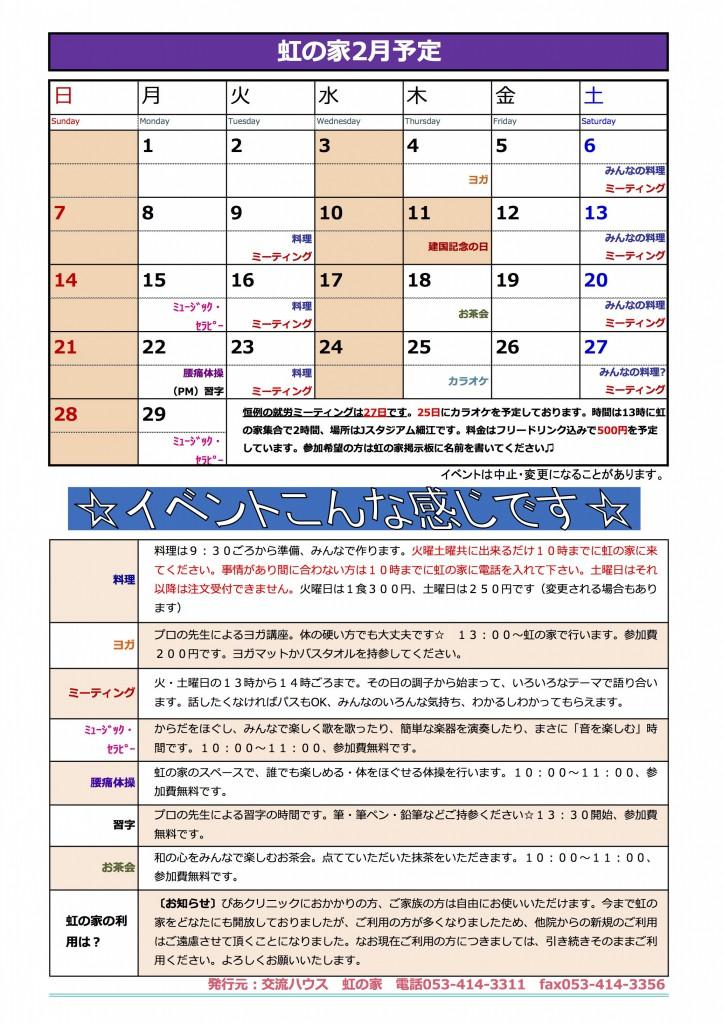 虹の家カレンダー 2016年2月