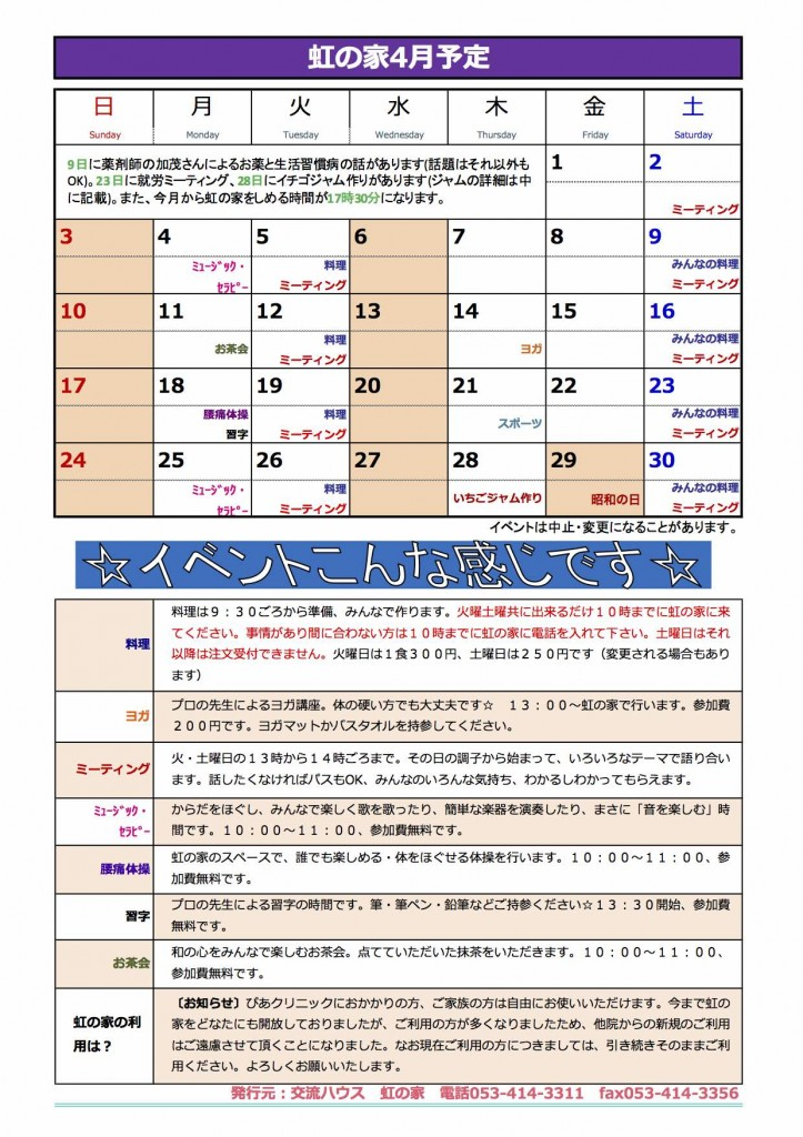 虹カレ2016.4